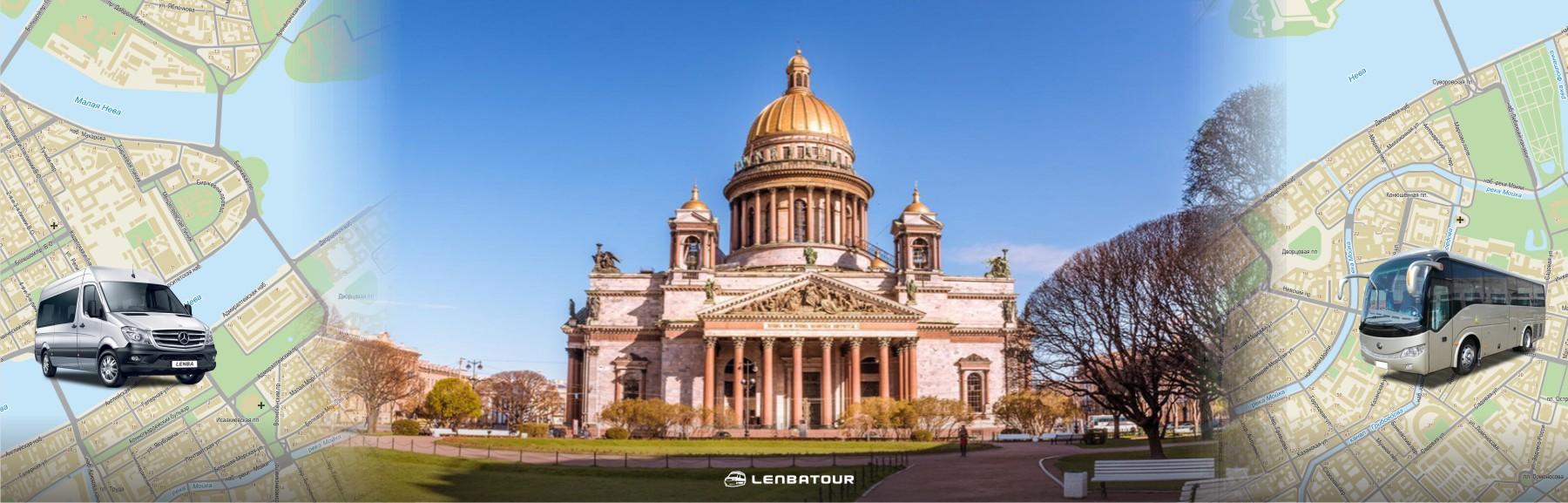 Детская обзорная экскурсия по Санкт-Петербургу