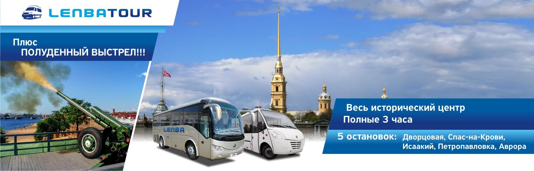 Обзорная автобусная экскурсия