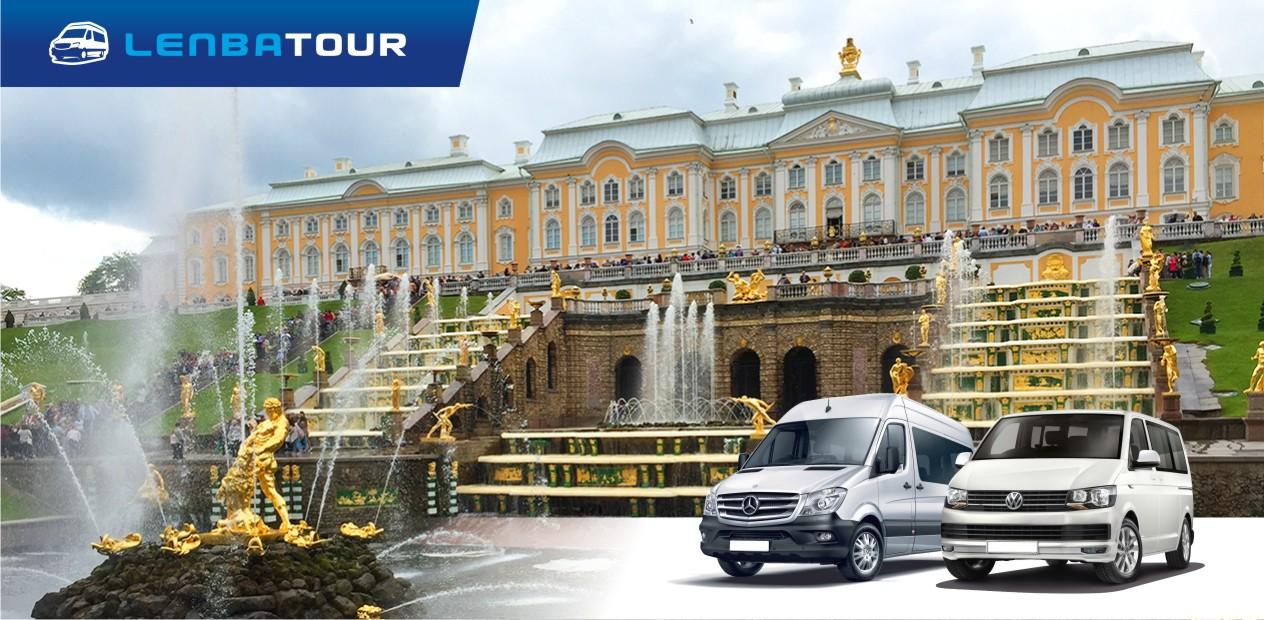 Экскурсия на автомобиле в Петергоф