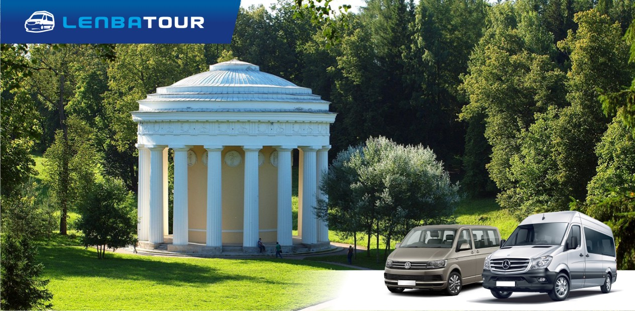 Экскурсия на автомобиле в Павловск