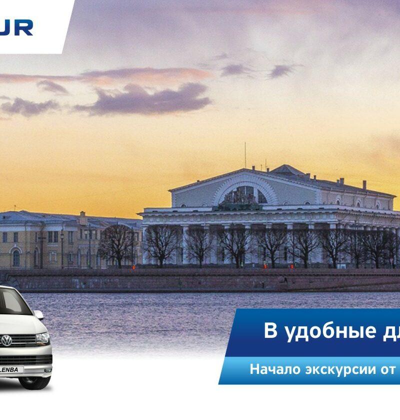 Обзорная индивидуальная экскурсия по Санкт-Петербургу