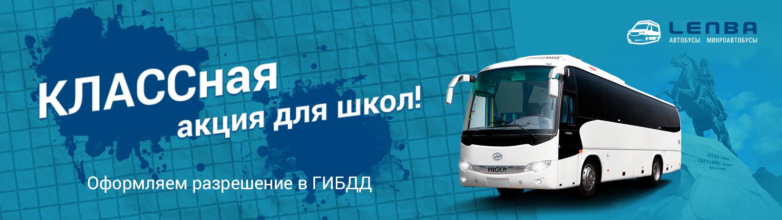Экскурсии для детей по Санкт-Петербургу