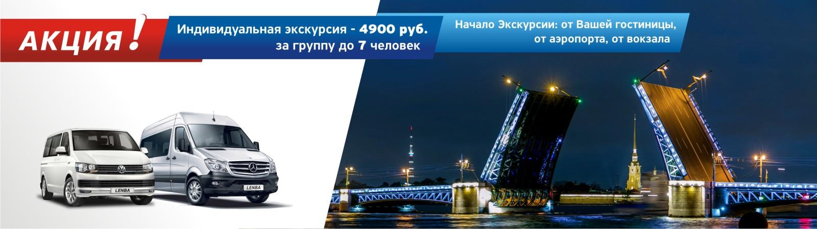 Индивидуальная экскурсия по Санкт-Петербургу