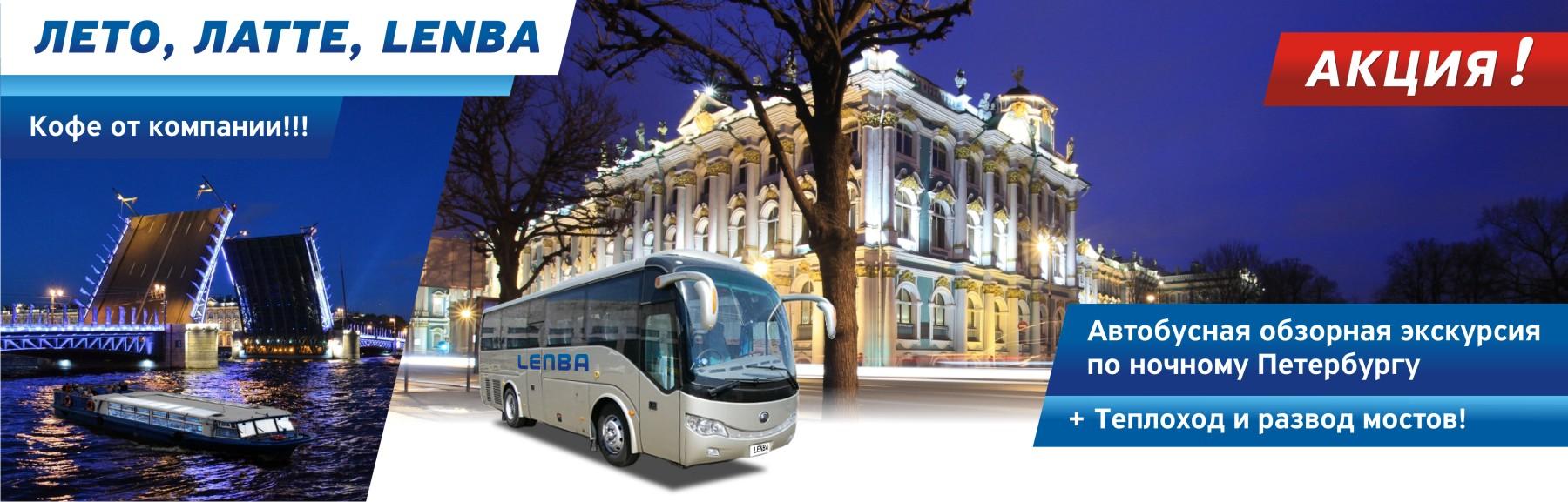 Ночная автобусная экскурсия по Санкт-Петербургу + теплоход